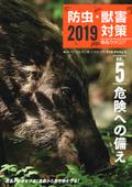 ランドアート 防虫・獣害対策商品カタログ