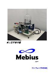 卓上型蒸着装置『Mebius』 表紙画像