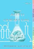 AUTO CHEMICAL Vol.4