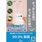 【ウィルス対策】紫外線照射装置『さっきん太郎』 表紙画像