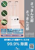 【ウィルス対策】紫外線照射装置『さっきん太郎』