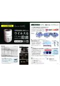 UV空間除菌機 オゾン発生器