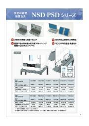 《側面装着型耐震金具》NSD・PSDシリーズ 検査装置などの固定に! 検査室や実験室の地震対策を! 表紙画像