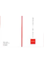 株式会社マルシン彫刻 会社案内 表紙画像
