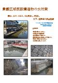 景観区域既設構造物の水対策 表紙画像