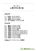 『ロンタイ 土質別事例集』