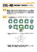 鋼製橋脚の自動設計システム『STEEL-PIER』