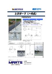 【折板屋根用墜落防止支柱】とびガード(ハゼ式)【レンタル】 表紙画像