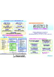 生産管理・販売管理・原価管理/Misuzu8 表紙画像