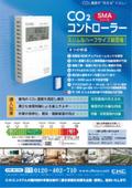 CO2コントローラー『SMAシリーズ』
