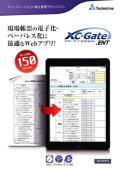 チェックシート入力・報告書電子化システムXC-Gate.ENT