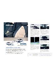 自動車業界向け!自動裁断機P-CAM120C、積層式自動裁断機P-CAMシリーズ 表紙画像