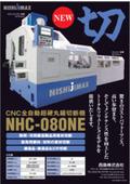 CNC全自動超硬丸鋸切断機 NHC-080NE