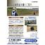 汚染土壌調査ポイント測量サービス 表紙画像
