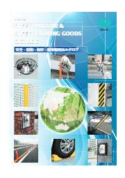 『安全・防犯・保安・駐車場用品』総合カタログ 表紙画像