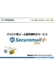 @Securemail Plus Filter 表紙画像