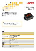 CAN-アナログ信号変換モジュール