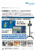 AI顔認証サーモグラフィーカメラ『DC77』