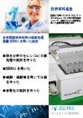 【資料】全自動酸添加加熱分解前処理装置DEENA3「セレン分析」 表紙画像