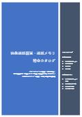 【総合カタログ】映像遅延装置・遅延メモリ「カコロク」シリーズ 表紙画像