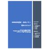 カコロクシリーズ総合カタログ_ver1.0.jpg