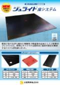 倉庫・工場向け床材『ジュライト 床システム』