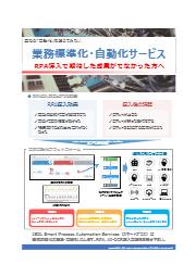 業務標準化・自動化サービス『SmartPRAS』 表紙画像