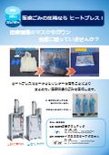 【ヒートプレス】医療ゴミの圧縮