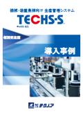 【導入事例集】個別受注型機械・装置業様向け 生産管理システム TECHS-S 表紙画像
