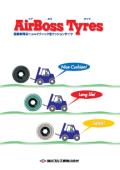 産業車両用クッションタイヤ「エアボスタイヤ」