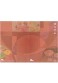 製品カタログ『フードケース・グルメカップ Vol.2』