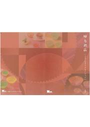 製品カタログ『フードケース・グルメカップ Vol.2』 表紙画像