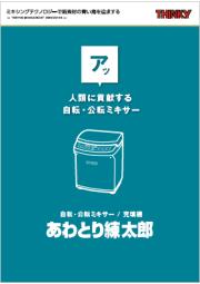 自転・公転ミキサー/充填機 あわとり練太郎 総合カタログ 表紙画像