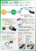 カメラ開発ソリューション詳細資料 表紙画像