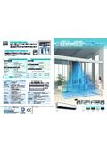自動ドア用赤外線センサー「HAシリーズ」カタログ無料ダウンロード! 表紙画像