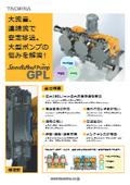 スムーズフローポンプ GPL 表紙画像
