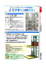 【昇降機】簡易リフト カタログ 表紙画像