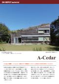 秋田杉デッキ材・サイディング材『A-Cedar』