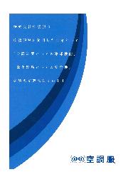 『空調服』品質・不良率 カタログ2018 表紙画像