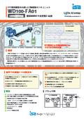 3軸振動センサユニット『WD100-FA01』