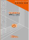 劣化コンクリートの基礎補強・補修『タックダイン』 表紙画像