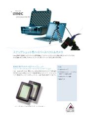 ハイパースペクトルカメラ『スナップスキャン型』製品資料 表紙画像