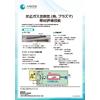 反応ガス雰囲気部材評価スタイル リーフレット.jpg
