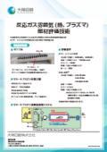 ガス雰囲気による部材耐久性評価