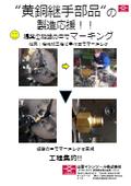 黄銅継手部品加工用工具のご提案