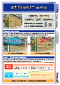 【保管機器】『タナTSumU』カタログ 表紙画像