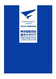 鉄骨建築資材 総合カタログ  表紙画像