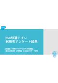 【資料】BSK 快適トイレ 利用者アンケート結果