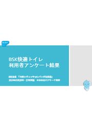 【資料】BSK 快適トイレ 利用者アンケート結果 表紙画像