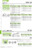 【27版】電材電装部品『ロックナット』